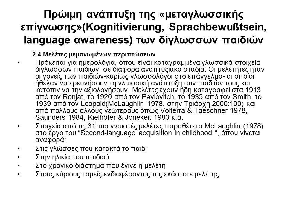 Πρώιμη ανάπτυξη της «μεταγλωσσικής επίγνωσης»(Kognitivierung, Sprachbewußtsein, language αwareness) των δίγλωσσων παιδιών 2.4.Μελέτες μεμονωμένων περι