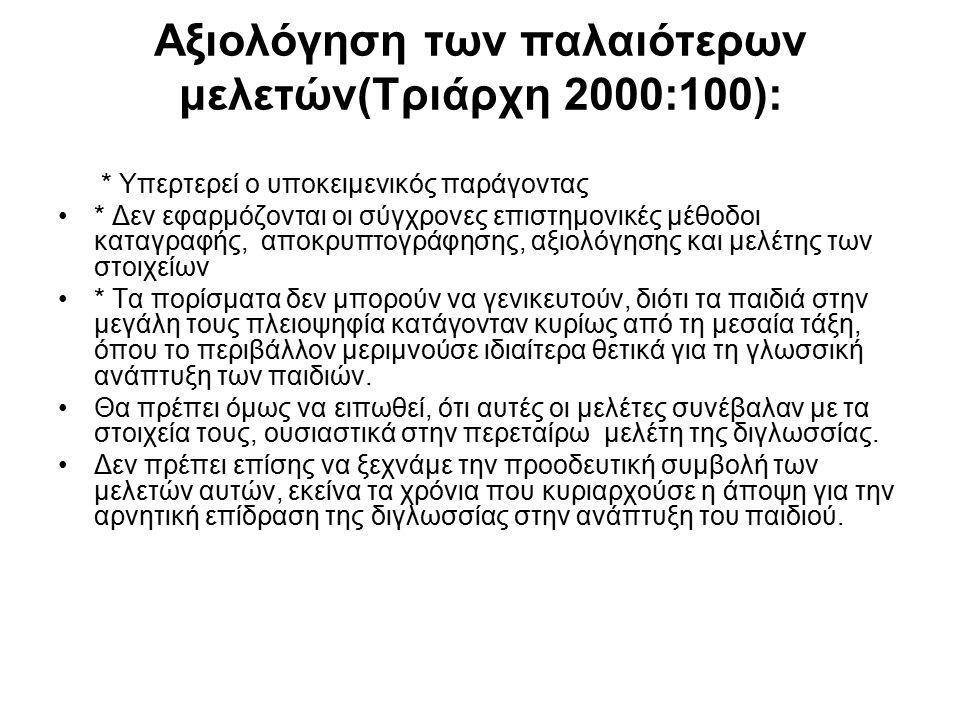Αξιολόγηση των παλαιότερων μελετών(Τριάρχη 2000:100): * Υπερτερεί ο υποκειμενικός παράγοντας * Δεν εφαρμόζονται οι σύγχρονες επιστημονικές μέθοδοι κατ