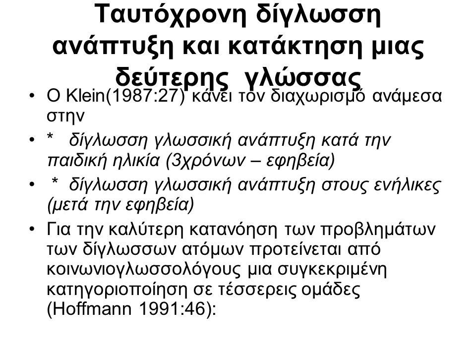 Ταυτόχρονη δίγλωσση ανάπτυξη και κατάκτηση μιας δεύτερης γλώσσας Ο Klein(1987:27) κάνει τον διαχωρισμό ανάμεσα στην * δίγλωσση γλωσσική ανάπτυξη κατά