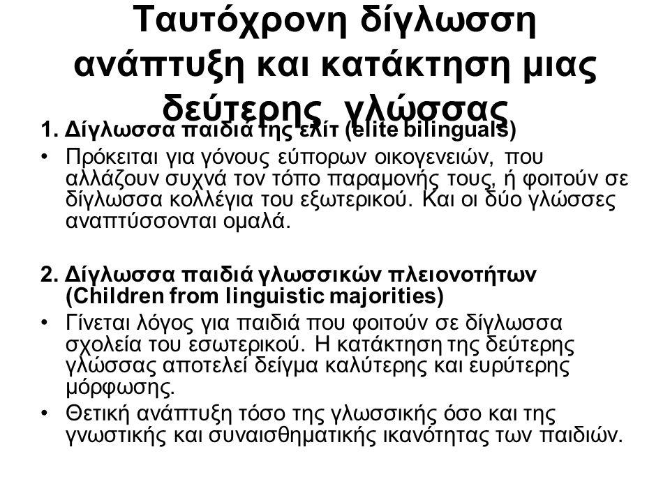 Ταυτόχρονη δίγλωσση ανάπτυξη και κατάκτηση μιας δεύτερης γλώσσας 1. Δίγλωσσα παιδιά της ελίτ (elite bilinguals) Πρόκειται για γόνους εύπορων οικογενει