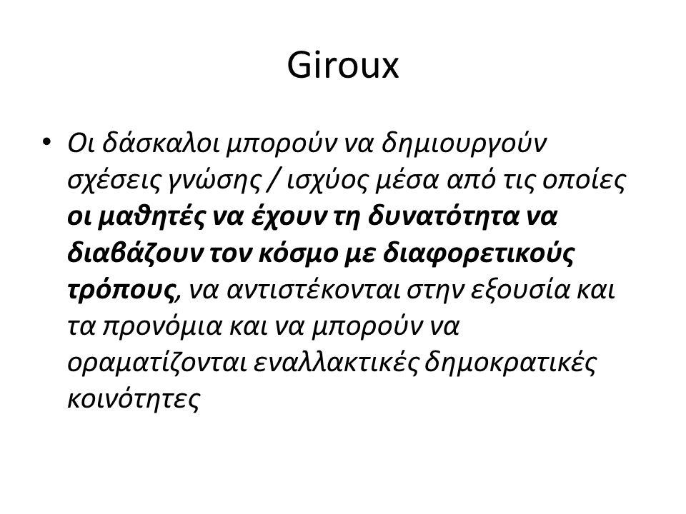 Giroux Οι δάσκαλοι μπορούν να δημιουργούν σχέσεις γνώσης / ισχύος μέσα από τις οποίες οι μαθητές να έχουν τη δυνατότητα να διαβάζουν τον κόσμο με διαφ