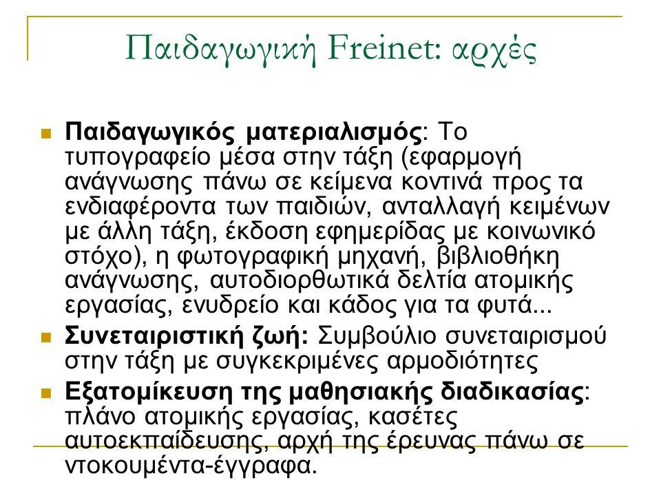 Παιδαγωγική Freinet: αρχές Παιδαγωγικός ματεριαλισμός: Το τυπογραφείο μέσα στην τάξη (εφαρμογή ανάγνωσης πάνω σε κείμενα κοντινά προς τα ενδιαφέροντα