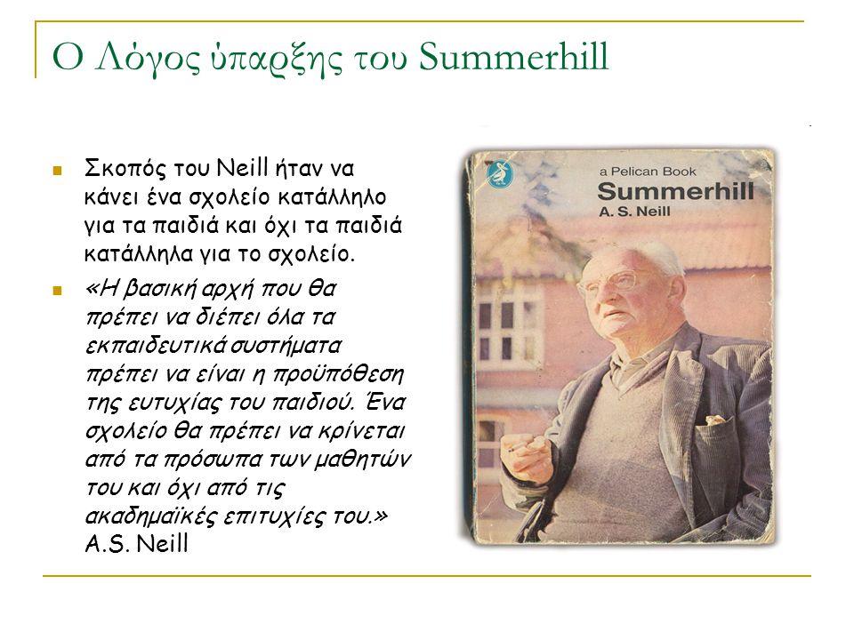 Ο Λόγος ύπαρξης του Summerhill Σκοπός του Neill ήταν να κάνει ένα σχολείο κατάλληλο για τα παιδιά και όχι τα παιδιά κατάλληλα για το σχολείο. «Η βασικ