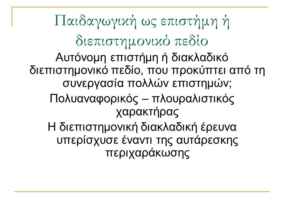 Maria Montessori: Δεν ανακάλυψα καμία εκπαιδευτική μέθοδο.