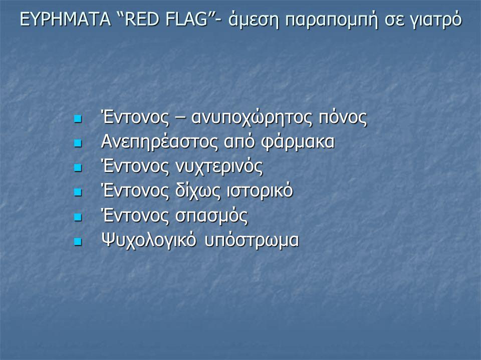 """ΕΥΡΗΜΑΤΑ """"RED FLAG""""- άμεση παραπομπή σε γιατρό Έντονος – ανυποχώρητος πόνος Έντονος – ανυποχώρητος πόνος Ανεπηρέαστος από φάρμακα Ανεπηρέαστος από φάρ"""