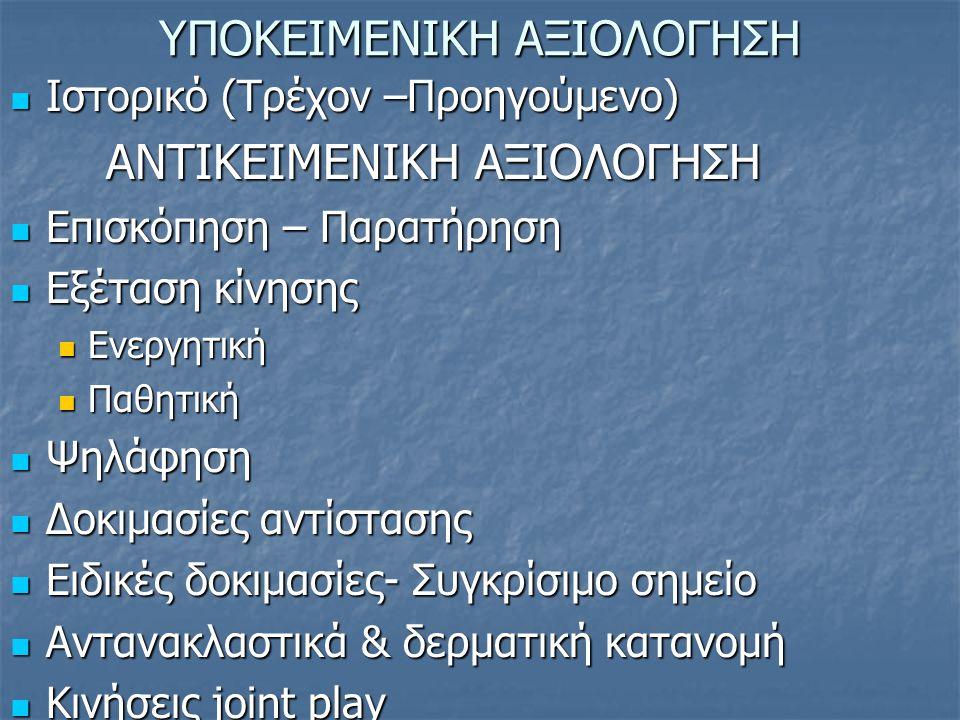 ΥΠΟΚΕΙΜΕΝΙΚΗ ΑΞΙΟΛΟΓΗΣΗ Ιστορικό (Τρέχον –Προηγούμενο) Ιστορικό (Τρέχον –Προηγούμενο) ΑΝΤΙΚΕΙΜΕΝΙΚΗ ΑΞΙΟΛΟΓΗΣΗ Επισκόπηση – Παρατήρηση Επισκόπηση – Πα
