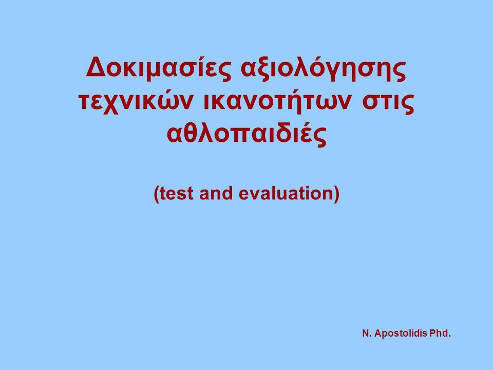Δοκιμασίες αξιολόγησης τεχνικών ικανοτήτων στις αθλοπαιδιές (test and evaluation) N.
