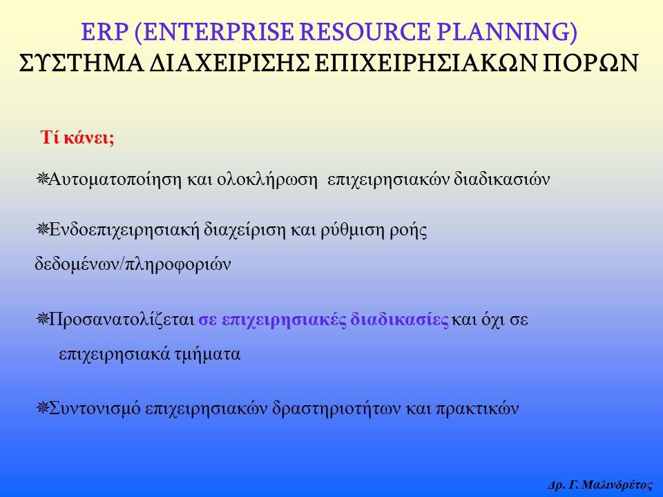 Δρ. Γ. Μαλινδρέτος  Αυτοματοποίηση και ολοκλήρωση επιχειρησιακών διαδικασιών ERP (ENTERPRISE RESOURCE PLANNING) ΣΥΣΤΗΜΑ ΔΙΑΧΕΙΡΙΣΗΣ ΕΠΙΧΕΙΡΗΣΙΑΚΩΝ ΠΟ