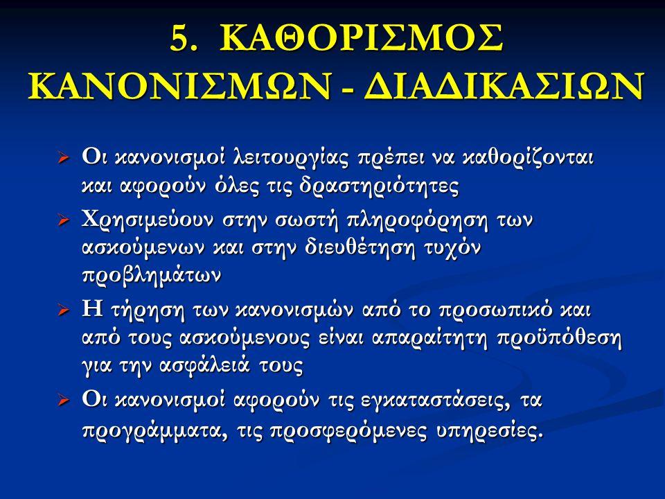 5. ΚΑΘΟΡΙΣΜΟΣ ΚΑΝΟΝΙΣΜΩΝ - ΔΙΑΔΙΚΑΣΙΩΝ  Οι κανονισμοί λειτουργίας πρέπει να καθορίζονται και αφορούν όλες τις δραστηριότητες  Χρησιμεύουν στην σωστή