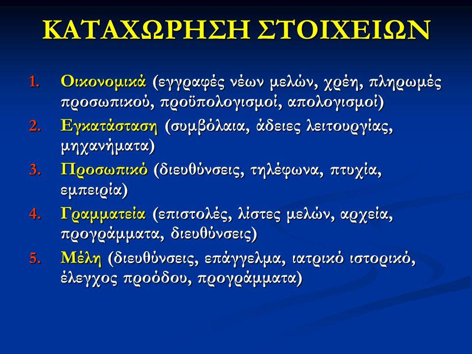 ΚΑΤΑΧΩΡΗΣΗ ΣΤΟΙΧΕΙΩΝ 1.