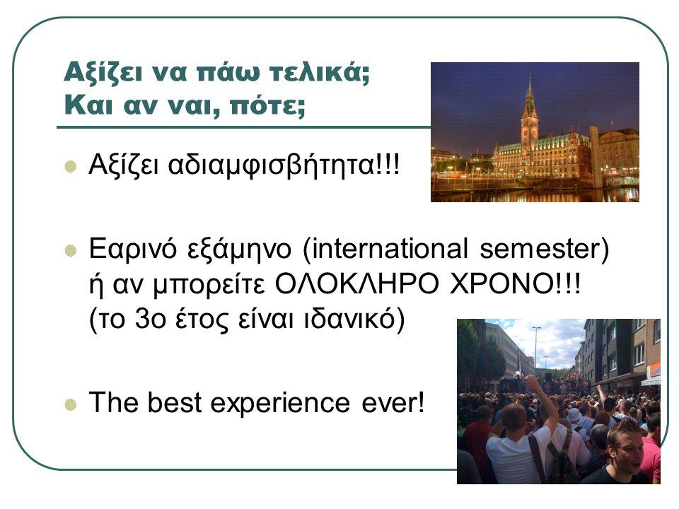 Αξίζει να πάω τελικά; Και αν ναι, πότε; Αξίζει αδιαμφισβήτητα!!! Εαρινό εξάμηνο (international semester) ή αν μπορείτε ΟΛΟΚΛΗΡΟ ΧΡΟΝΟ!!! (το 3ο έτος ε
