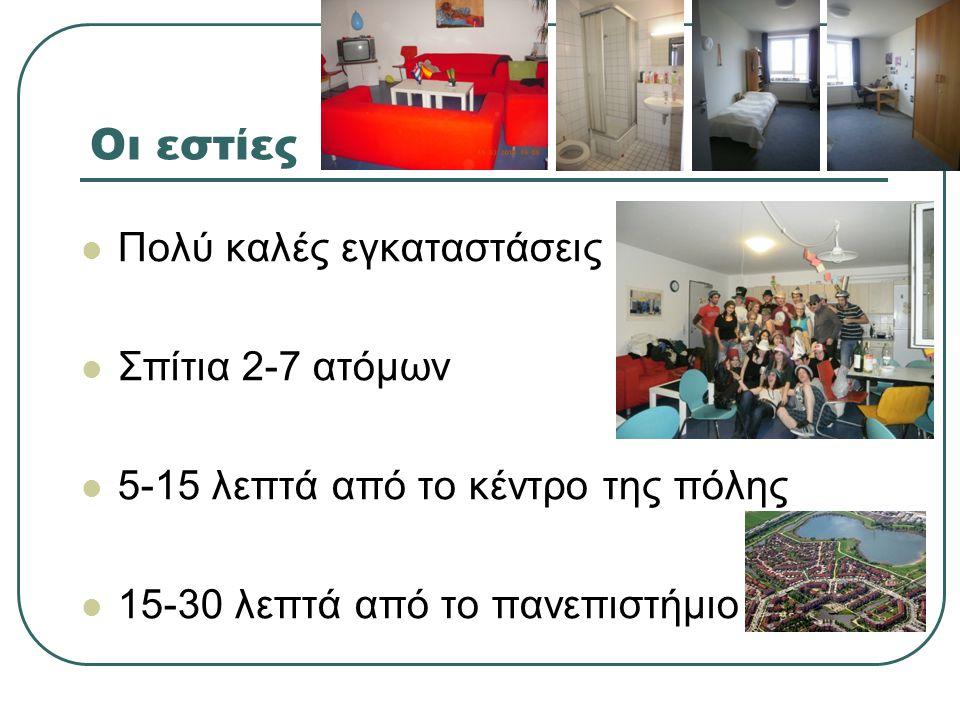 Οι εστίες Πολύ καλές εγκαταστάσεις Σπίτια 2-7 ατόμων 5-15 λεπτά από το κέντρο της πόλης 15-30 λεπτά από το πανεπιστήμιο