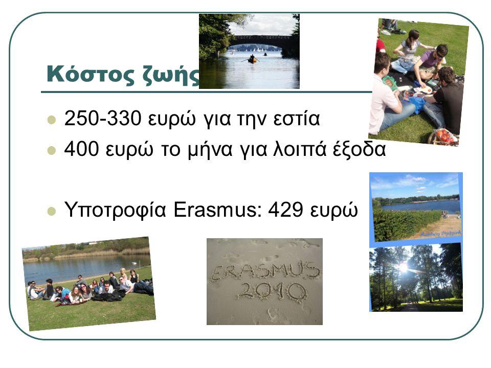 Κόστος ζωής 250-330 ευρώ για την εστία 400 ευρώ το μήνα για λοιπά έξοδα Υποτροφία Εrasmus: 429 ευρώ