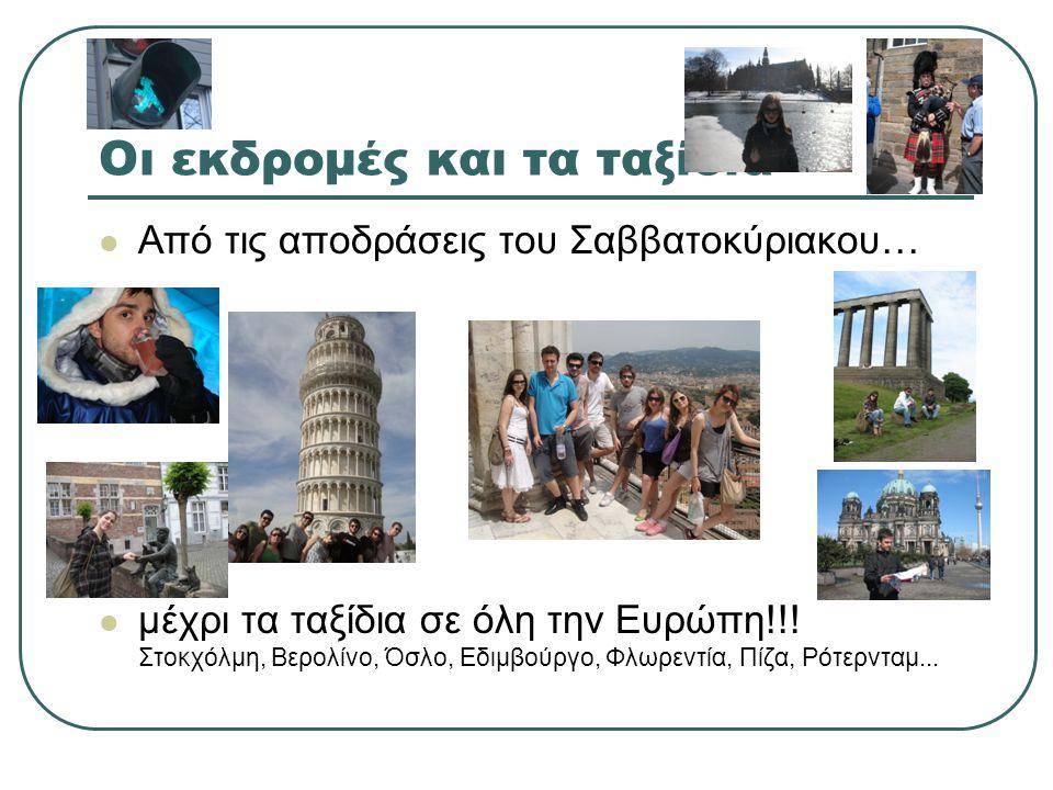 Οι εκδρομές και τα ταξίδια Από τις αποδράσεις του Σαββατοκύριακου… μέχρι τα ταξίδια σε όλη την Ευρώπη!!! Στοκχόλμη, Βερολίνο, Όσλο, Εδιμβούργο, Φλωρεν