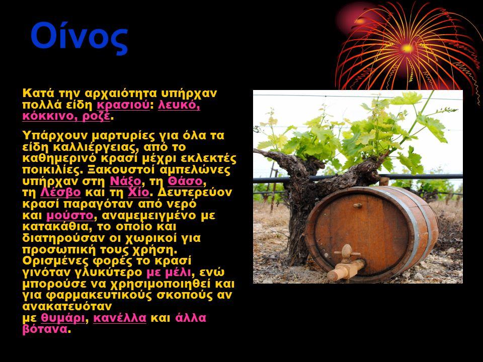 Οίνος Κατά την αρχαιότητα υπήρχαν πολλά είδη κρασιού: λευκό, κόκκινο, ροζέ.κρασιού Υπάρχουν μαρτυρίες για όλα τα είδη καλλιέργειας, από το καθημερινό
