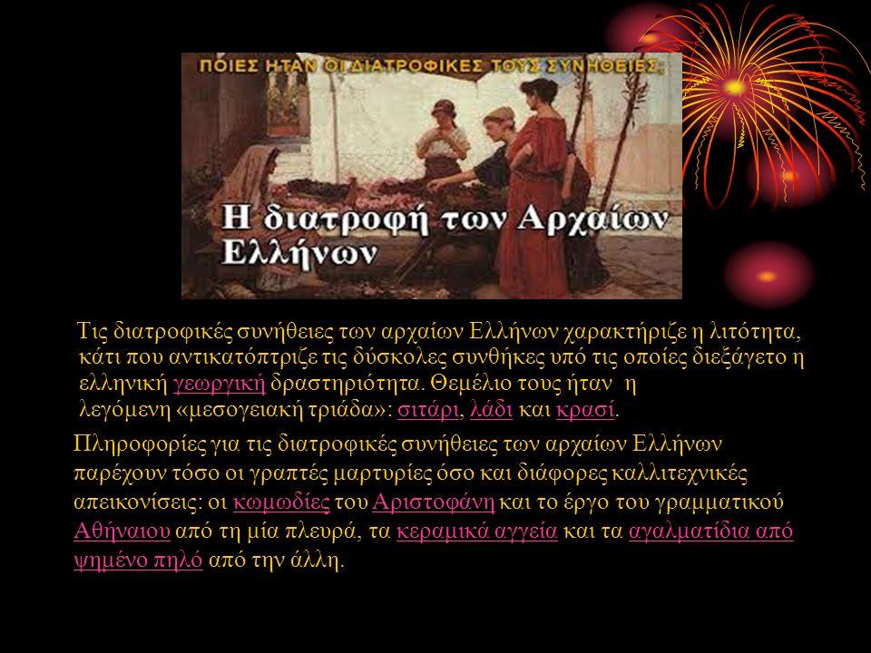 Τις διατροφικές συνήθειες των αρχαίων Ελλήνων χαρακτήριζε η λιτότητα, κάτι που αντικατόπτριζε τις δύσκολες συνθήκες υπό τις οποίες διεξάγετο η ελληνικ