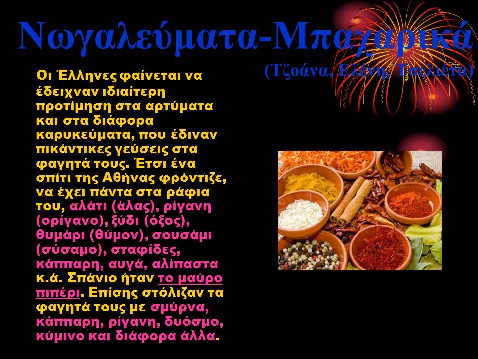 Νωγαλεύματα-Μπαχαρικά (Τζοάνα, Ελένη, Τσελιέτα) Οι Έλληνες φαίνεται να έδειχναν ιδιαίτερη προτίμηση στα αρτύματα και στα διάφορα καρυκεύματα, που έδιν