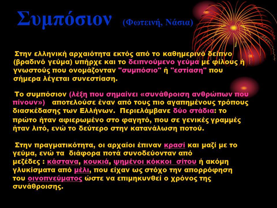Συμπόσιον (Φωτεινή, Νάσια) Στην ελληνική αρχαιότητα εκτός από το καθημερινό δείπνο (βραδινό γεύμα) υπήρχε και το δειπνούμενο γεύμα με φίλους ή γνωστού