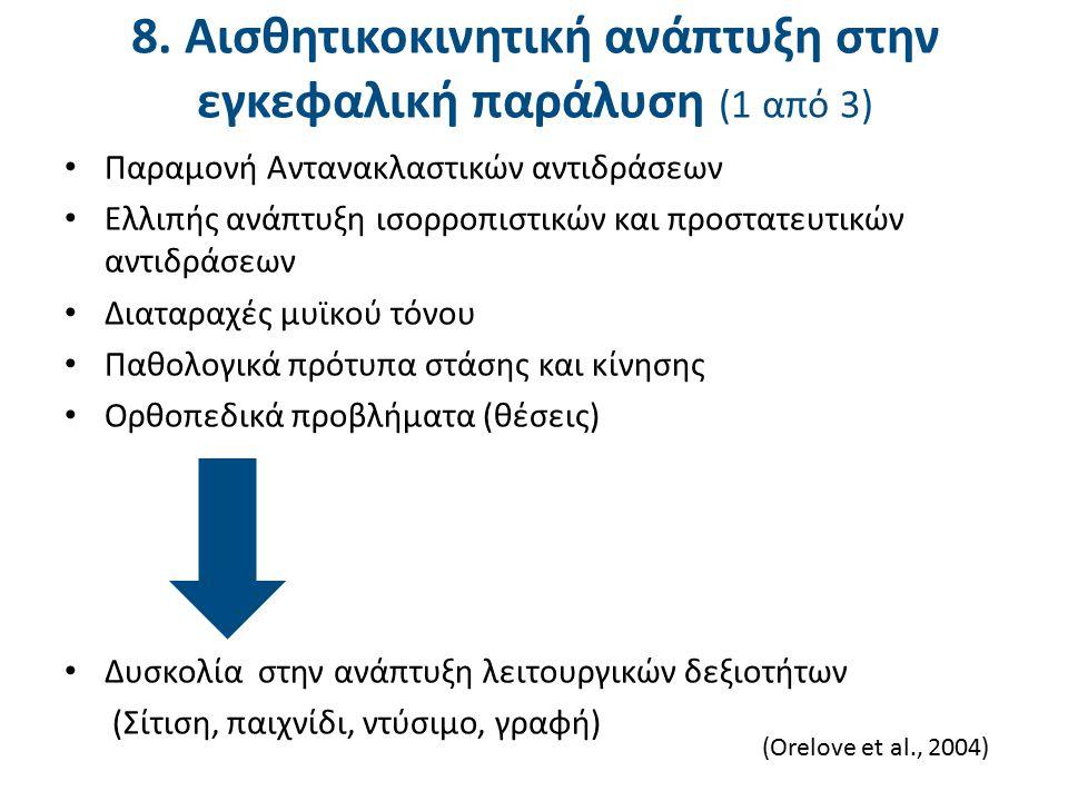 8. Αισθητικοκινητική ανάπτυξη στην εγκεφαλική παράλυση (1 από 3) Παραμονή Αντανακλαστικών αντιδράσεων Ελλιπής ανάπτυξη ισορροπιστικών και προστατευτικ