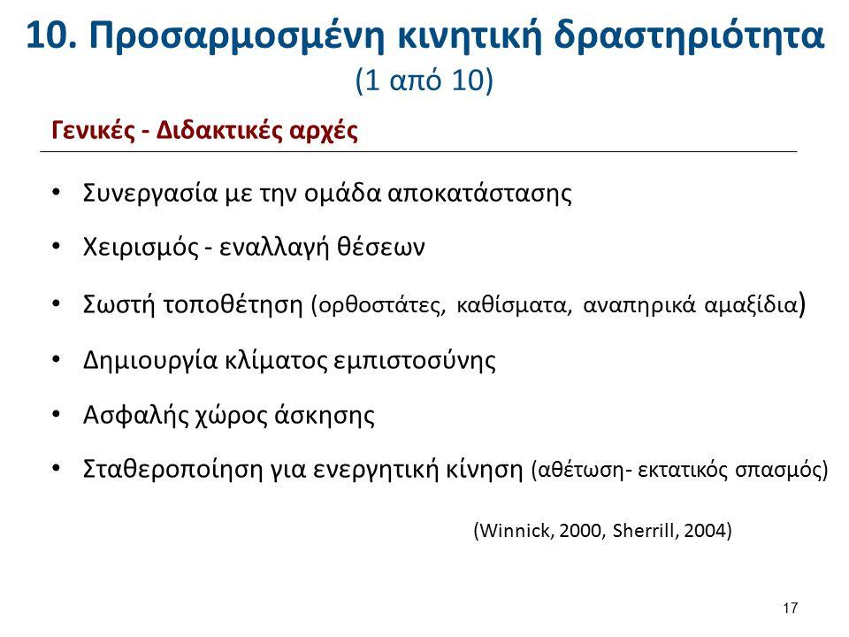10. Προσαρμοσμένη κινητική δραστηριότητα (1 από 10) Γενικές - Διδακτικές αρχές Συνεργασία με την ομάδα αποκατάστασης Χειρισμός - εναλλαγή θέσεων Σωστή