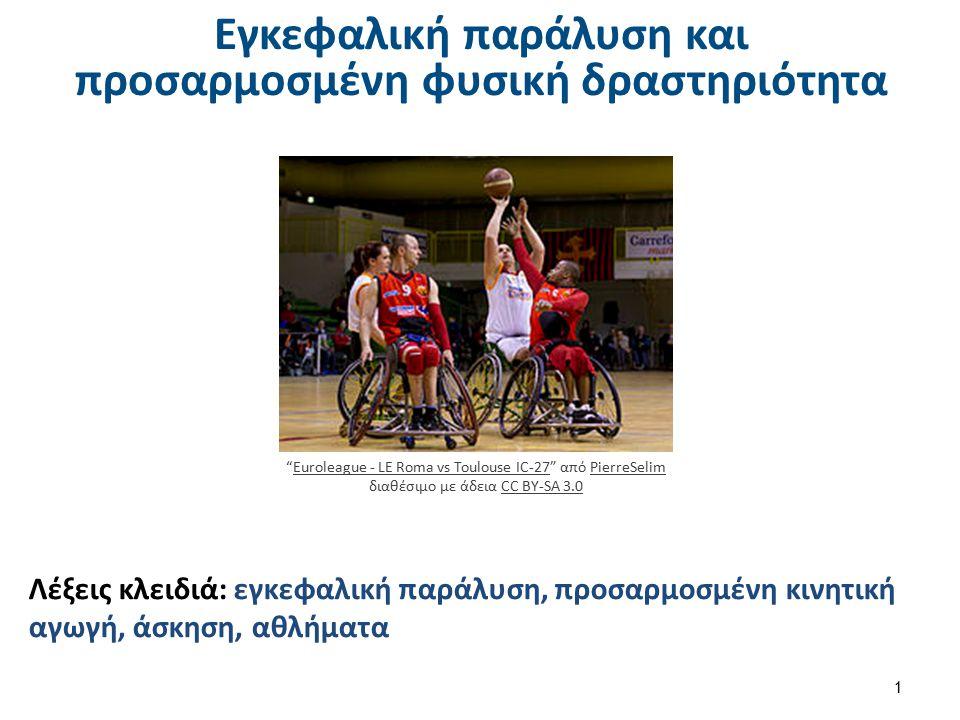 """Εγκεφαλική παράλυση και προσαρμοσμένη φυσική δραστηριότητα 1 Λέξεις κλειδιά: εγκεφαλική παράλυση, προσαρμοσμένη κινητική αγωγή, άσκηση, αθλήματα """"Euro"""