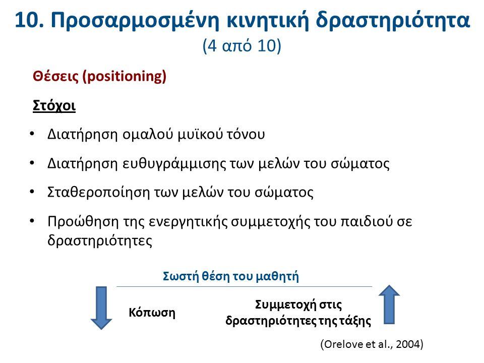 ( Orelove et al., 2004) 10. Προσαρμοσμένη κινητική δραστηριότητα (4 από 10) Θέσεις (positioning) Στόχοι Διατήρηση ομαλού μυϊκού τόνου Διατήρηση ευθυγρ