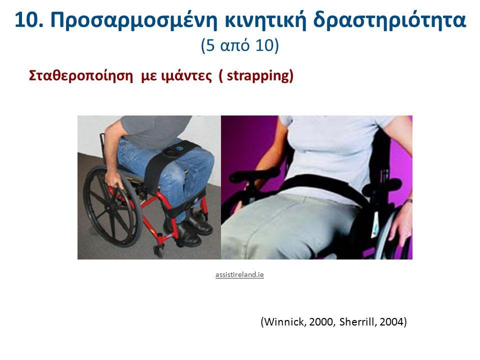 10. Προσαρμοσμένη κινητική δραστηριότητα (5 από 10) (Winnick, 2000, Sherrill, 2004) Σταθεροποίηση με ιμάντες ( strapping) assistireland.ie