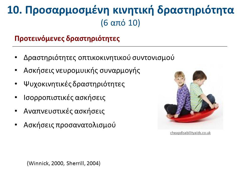10. Προσαρμοσμένη κινητική δραστηριότητα (6 από 10) Προτεινόμενες δραστηριότητες Δραστηριότητες οπτικοκινητικού συντονισμού Ασκήσεις νευρομυικής συναρ
