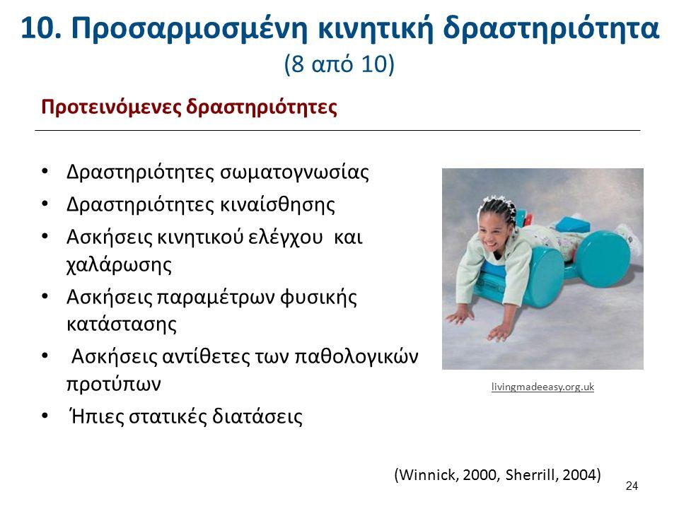 10. Προσαρμοσμένη κινητική δραστηριότητα (8 από 10) Προτεινόμενες δραστηριότητες Δραστηριότητες σωματογνωσίας Δραστηριότητες κιναίσθησης Ασκήσεις κινη