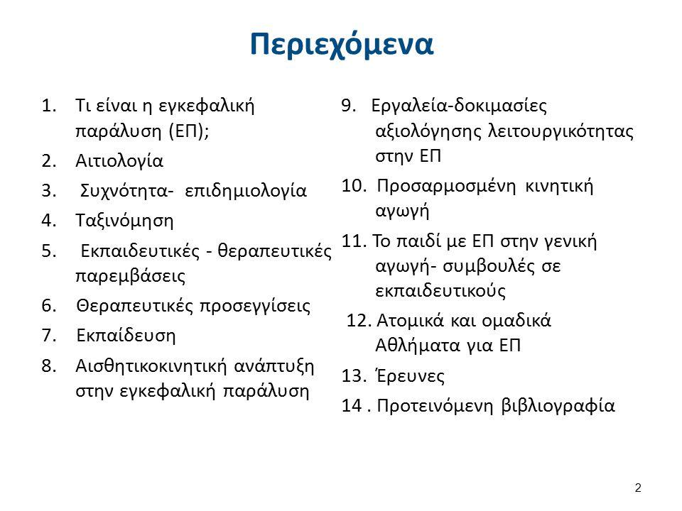 Περιεχόμενα 1.Τι είναι η εγκεφαλική παράλυση (ΕΠ); 2.Αιτιολογία 3. Συχνότητα- επιδημιολογία 4.Ταξινόμηση 5. Εκπαιδευτικές - θεραπευτικές παρεμβάσεις 6
