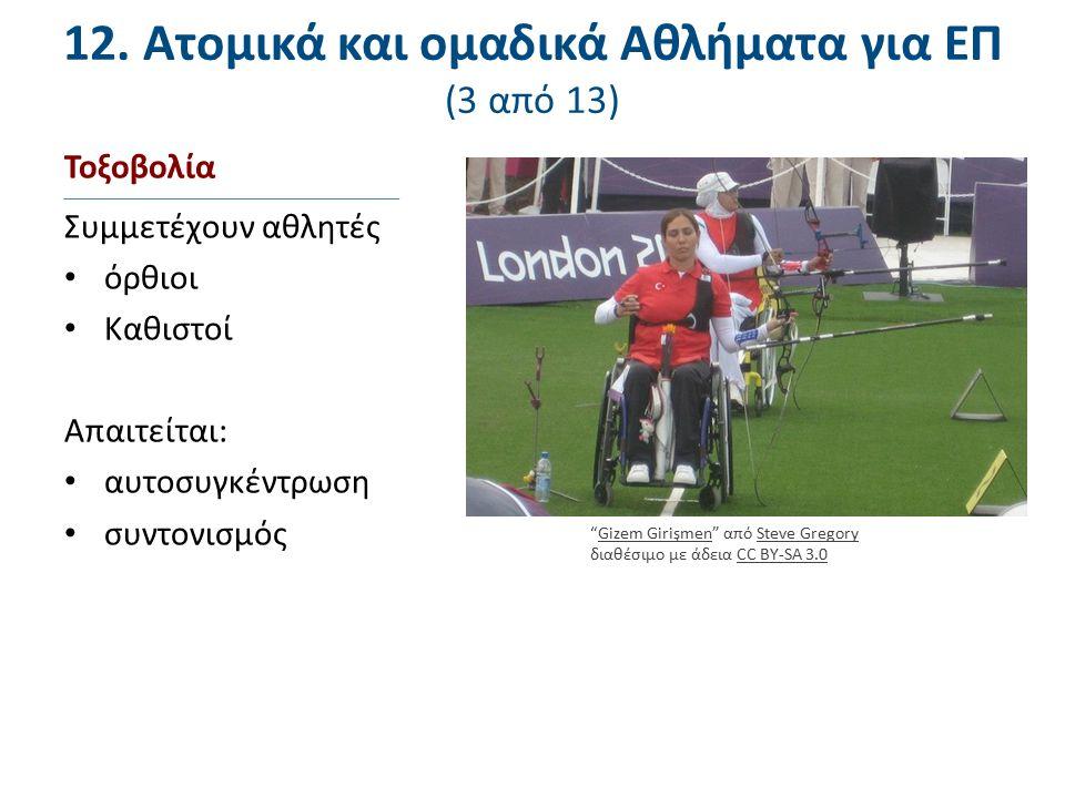 """12. Ατομικά και ομαδικά Αθλήματα για ΕΠ (3 από 13) Τοξοβολία Συμμετέχουν αθλητές όρθιοι Καθιστοί Απαιτείται: αυτοσυγκέντρωση συντονισμός """"Gizem Girişm"""