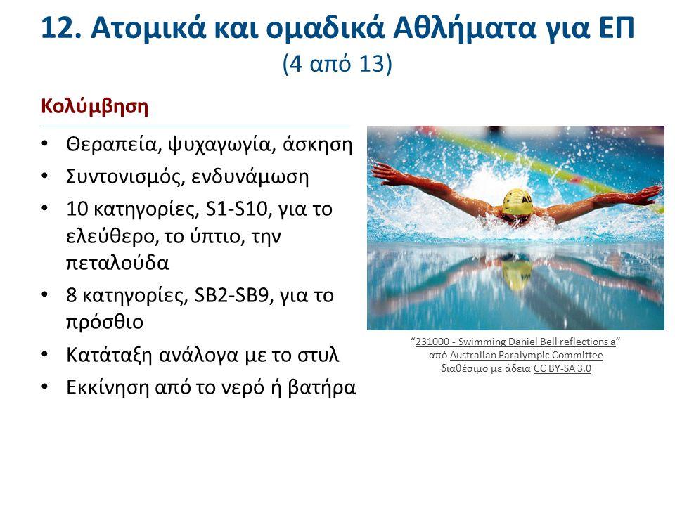 12. Ατομικά και ομαδικά Αθλήματα για ΕΠ (4 από 13) Κολύμβηση Θεραπεία, ψυχαγωγία, άσκηση Συντονισμός, ενδυνάμωση 10 κατηγορίες, S1-S10, για το ελεύθερ