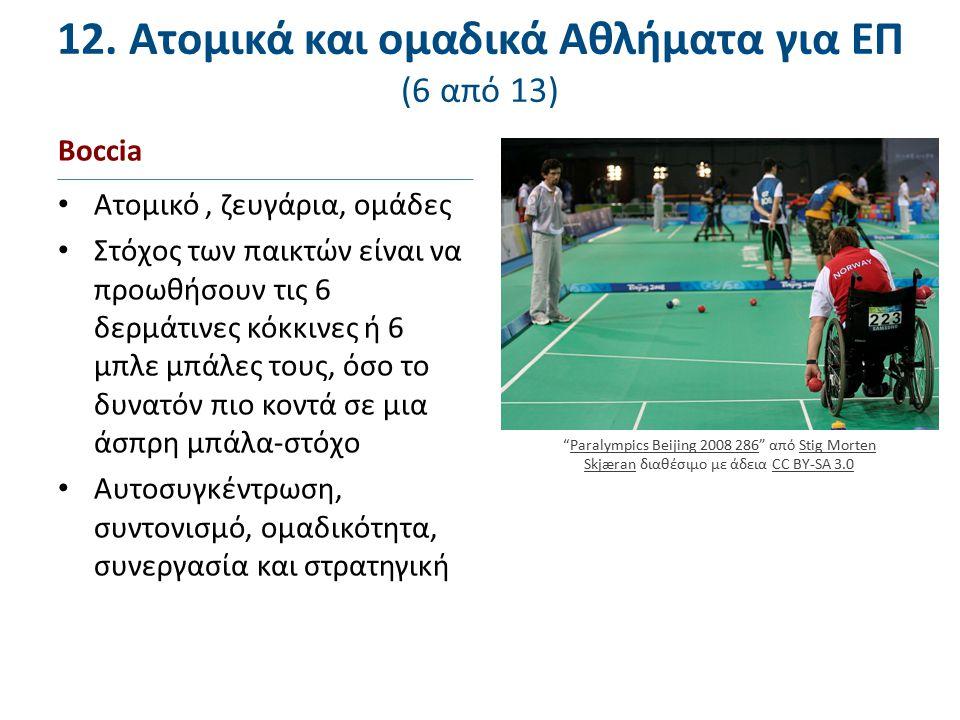 12. Ατομικά και ομαδικά Αθλήματα για ΕΠ (6 από 13) Boccia Ατομικό, ζευγάρια, ομάδες Στόχος των παικτών είναι να προωθήσουν τις 6 δερμάτινες κόκκινες ή