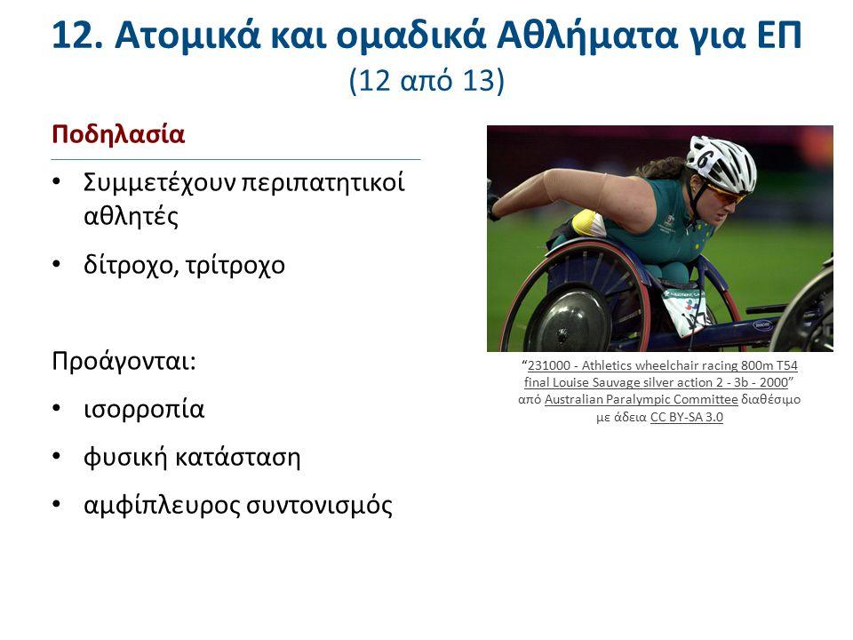 12. Ατομικά και ομαδικά Αθλήματα για ΕΠ (12 από 13) Ποδηλασία Συμμετέχουν περιπατητικοί αθλητές δίτροχο, τρίτροχο Προάγονται: ισορροπία φυσική κατάστα