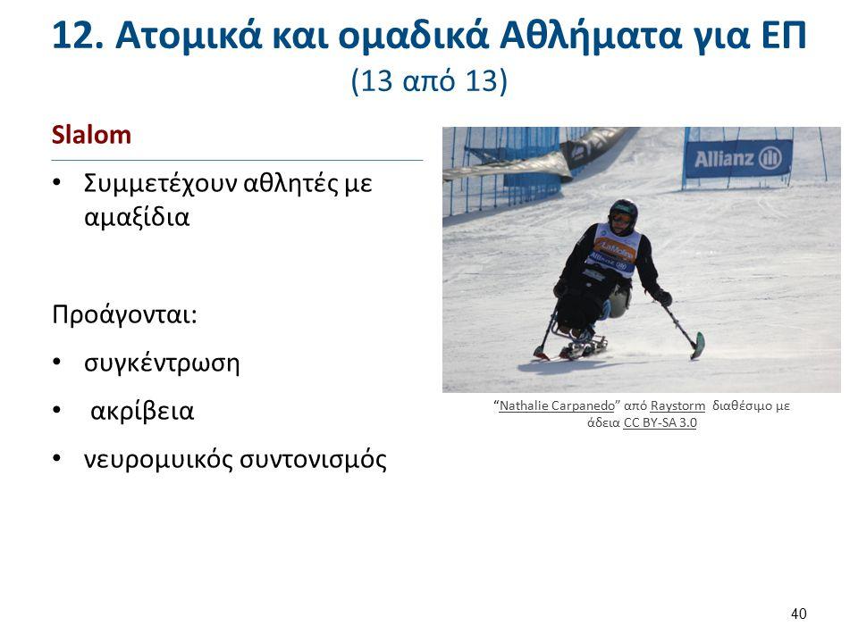 12. Ατομικά και ομαδικά Αθλήματα για ΕΠ (13 από 13) Slalom Συμμετέχουν αθλητές με αμαξίδια Προάγονται: συγκέντρωση ακρίβεια νευρομυικός συντονισμός 40
