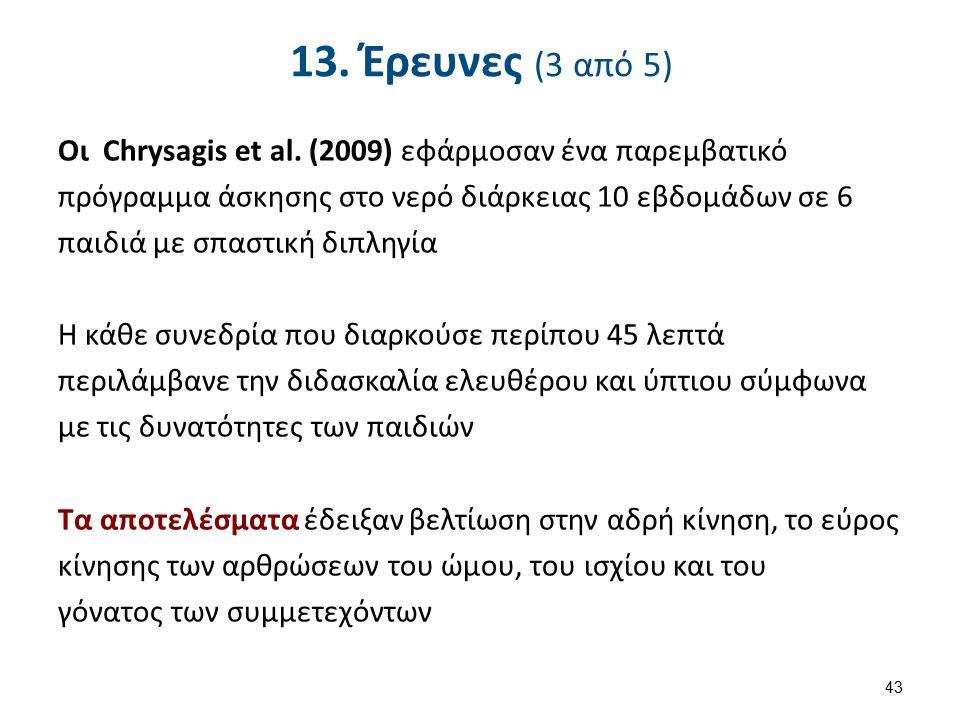 13. Έρευνες (3 από 5) Οι Chrysagis et al. (2009) εφάρμοσαν ένα παρεμβατικό πρόγραμμα άσκησης στο νερό διάρκειας 10 εβδομάδων σε 6 παιδιά με σπαστική δ