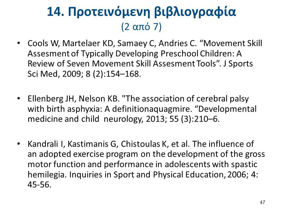 """14. Προτεινόμενη βιβλιογραφία (2 από 7) Cools W, Martelaer KD, Samaey C, Andries C. """"Movement Skill Assesment of Typically Developing Preschool Childr"""