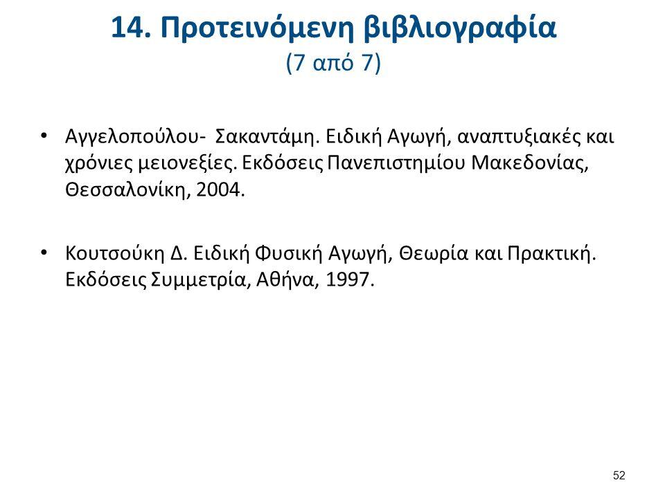 14. Προτεινόμενη βιβλιογραφία (7 από 7) Αγγελοπούλου- Σακαντάμη. Ειδική Αγωγή, αναπτυξιακές και χρόνιες μειονεξίες. Εκδόσεις Πανεπιστημίου Μακεδονίας,