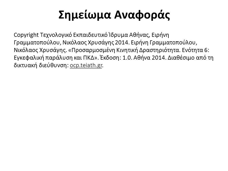Σημείωμα Αναφοράς Copyright Τεχνολογικό Εκπαιδευτικό Ίδρυμα Αθήνας, Ειρήνη Γραμματοπούλου, Νικόλαος Χρυσάγης 2014. Ειρήνη Γραμματοπούλου, Νικόλαος Χρυ