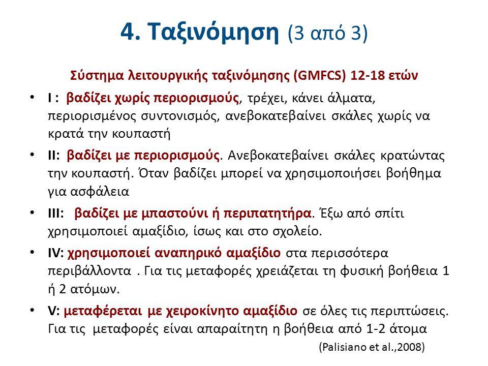 4. Ταξινόμηση (3 από 3) Σύστημα λειτουργικής ταξινόμησης (GMFCS) 12-18 ετών I : βαδίζει χωρίς περιορισμούς, τρέχει, κάνει άλματα, περιορισμένος συντον