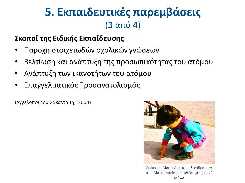5. Εκπαιδευτικές παρεμβάσεις (3 από 4) Σκοποί της Ειδικής Εκπαίδευσης Παροχή στοιχειωδών σχολικών γνώσεων Βελτίωση και ανάπτυξη της προσωπικότητας του