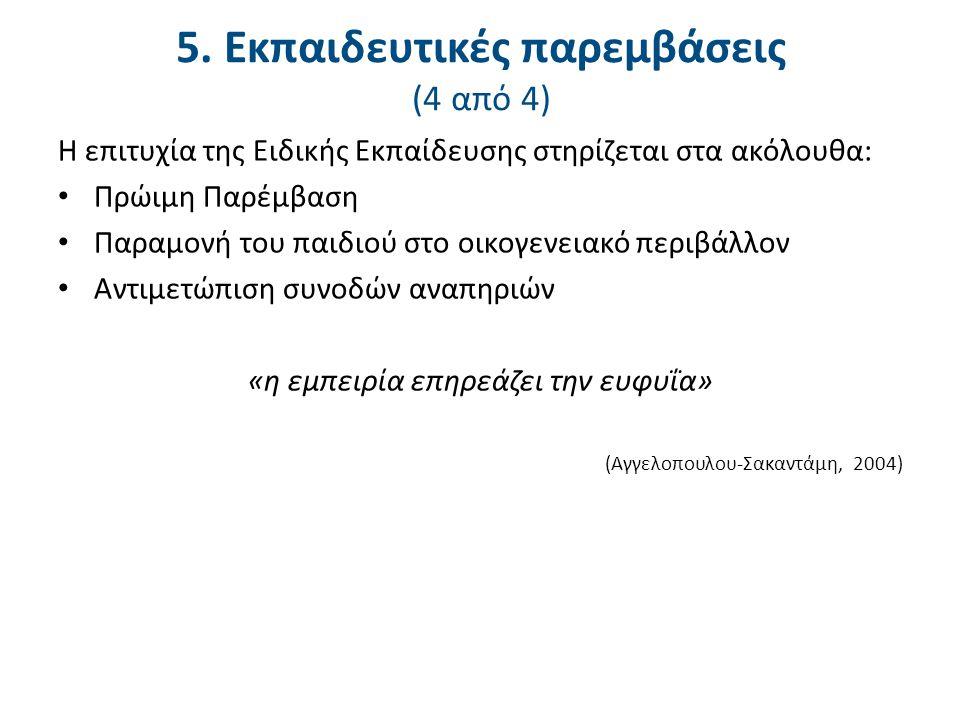 5. Εκπαιδευτικές παρεμβάσεις (4 από 4) Η επιτυχία της Ειδικής Εκπαίδευσης στηρίζεται στα ακόλουθα: Πρώιμη Παρέμβαση Παραμονή του παιδιού στο οικογενει