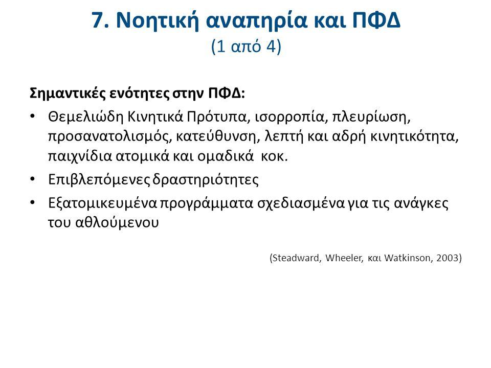 7. Νοητική αναπηρία και ΠΦΔ (1 από 4) Σημαντικές ενότητες στην ΠΦΔ: Θεμελιώδη Κινητικά Πρότυπα, ισορροπία, πλευρίωση, προσανατολισμός, κατεύθυνση, λεπ