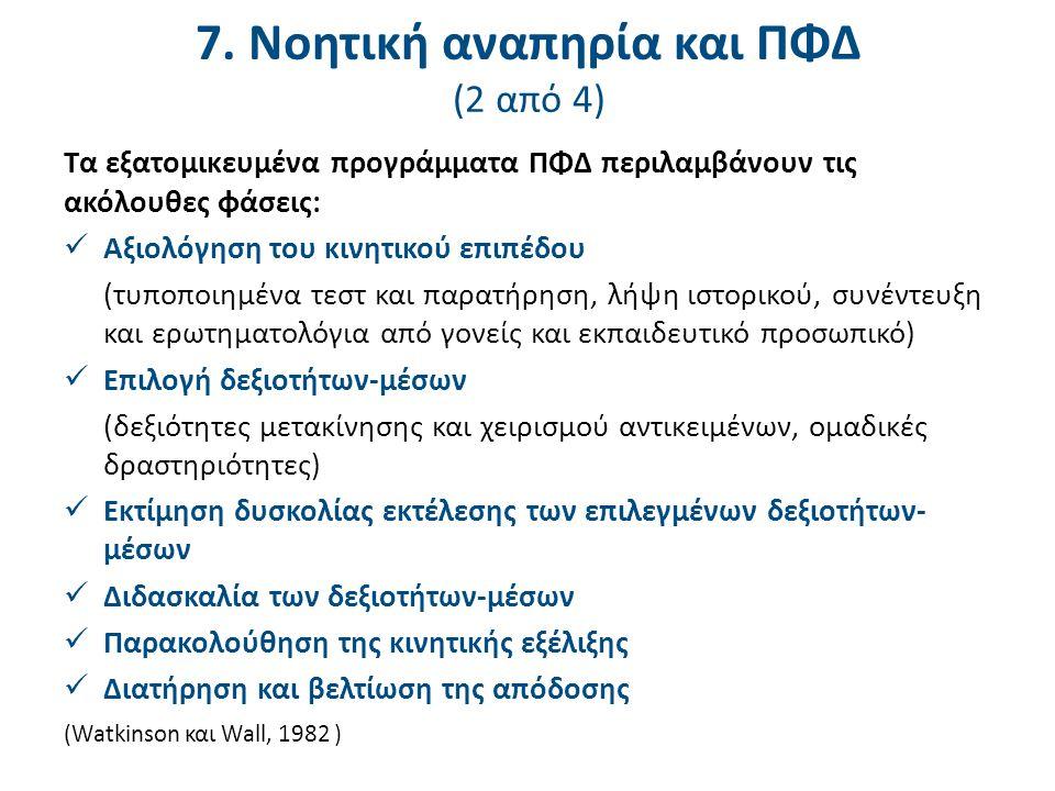 7. Νοητική αναπηρία και ΠΦΔ (2 από 4) Τα εξατομικευμένα προγράμματα ΠΦΔ περιλαμβάνουν τις ακόλουθες φάσεις: Αξιολόγηση του κινητικού επιπέδου (τυποποι