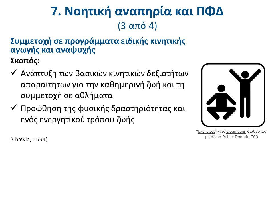 7. Νοητική αναπηρία και ΠΦΔ (3 από 4) Συμμετοχή σε προγράμματα ειδικής κινητικής αγωγής και αναψυχής Σκοπός: Ανάπτυξη των βασικών κινητικών δεξιοτήτων