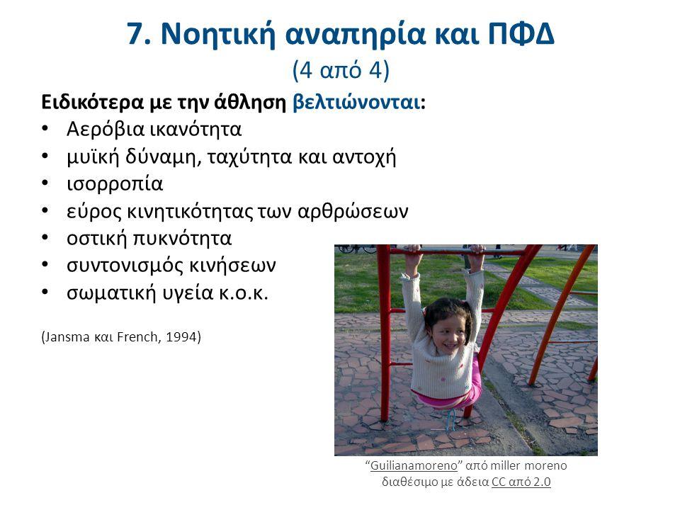7. Νοητική αναπηρία και ΠΦΔ (4 από 4) Ειδικότερα με την άθληση βελτιώνονται: Αερόβια ικανότητα μυϊκή δύναμη, ταχύτητα και αντοχή ισορροπία εύρος κινητ
