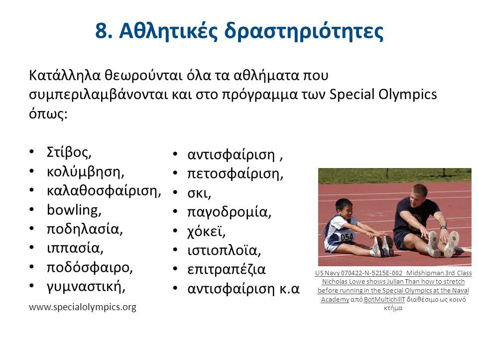 8. Αθλητικές δραστηριότητες Κατάλληλα θεωρούνται όλα τα αθλήματα που συμπεριλαμβάνονται και στο πρόγραμμα των Special Olympics όπως: Στίβος, κολύμβηση