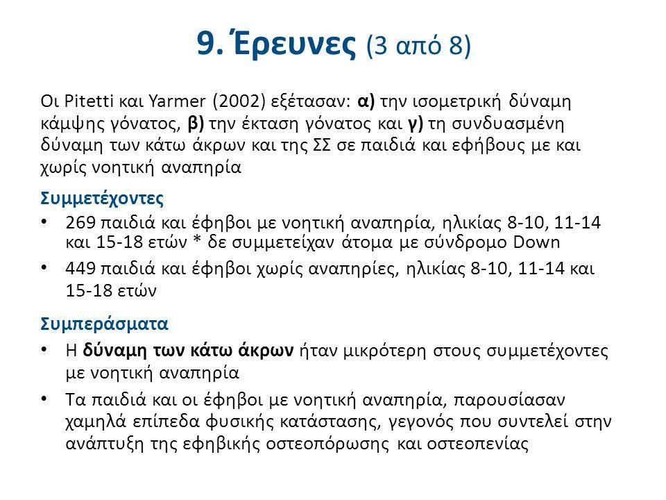 9. Έρευνες (3 από 8) Οι Pitetti και Yarmer (2002) εξέτασαν: α) την ισομετρική δύναμη κάμψης γόνατος, β) την έκταση γόνατος και γ) τη συνδυασμένη δύναμ
