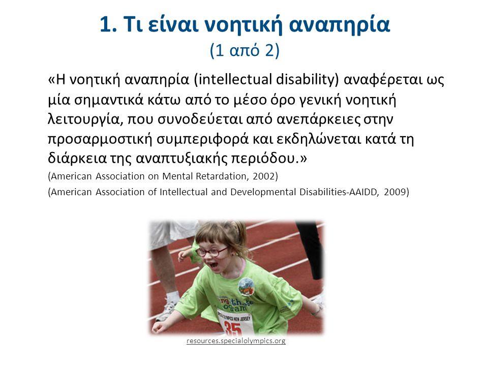1. Τι είναι νοητική αναπηρία (1 από 2) «H νοητική αναπηρία (intellectual disability) αναφέρεται ως μία σημαντικά κάτω από το μέσο όρο γενική νοητική λ