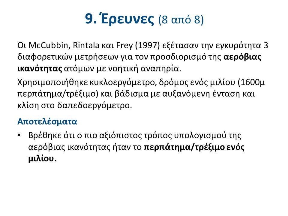 9. Έρευνες (8 από 8) Οι McCubbin, Rintala και Frey (1997) εξέτασαν την εγκυρότητα 3 διαφορετικών μετρήσεων για τον προσδιορισμό της αερόβιας ικανότητα